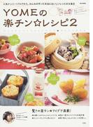 YOMEの楽チン☆レシピ 2 みんなが作った、簡単なのにおいしいレシピ182 (e‐MOOK)(e‐MOOK)