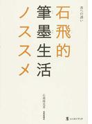 石飛的筆墨生活ノススメ 書への誘い (墨レッスンブック)