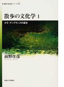 散歩の文化学 1 ホモ・アンブランスの誕生 (《思想*多島海》シリーズ)