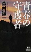 青春の守護者 (カドカワ・エンタテインメント)