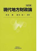 現代地方財政論 改訂版