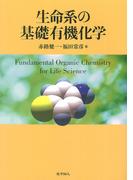 生命系の基礎有機化学