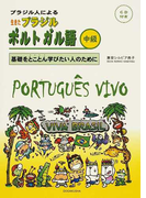 ブラジル人による生きたブラジルポルトガル語 基礎をとことん学びたい人のために 中級