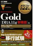 Oracle Database Gold〈DBA11g新機能〉編 試験番号1Z0−050J (オラクルマスター教科書)
