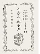 覆刻日本古典全集 オンデマンド版 55−1 古今著聞集 上
