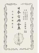 覆刻日本古典全集 オンデマンド版 55−2 古今著聞集 下