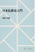日本仏教史入門 オンデマンド版 (角川選書)(角川選書)
