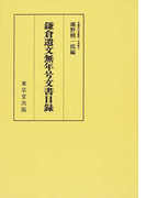 鎌倉遺文無年号文書目録 オンデマンド版