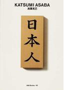 浅葉克己 (ggg Books 世界のグラフィックデザイン)(世界のグラフィックデザイン)