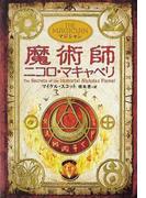 魔術師ニコロ・マキャベリ マジシャン (アルケミスト)