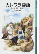 カレワラ物語 フィンランドの神々 (岩波少年文庫)(岩波少年文庫)