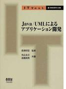 Java/UMLによるアプリケーション開発 (IT Text)