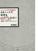 A6ノートで思考を地図化しなさい たった100円で願望実現! マインドマップを超える超簡単ノート術「シンプルマッピング」