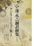 小海永二翻訳撰集 1 アンリ・ミショー集 1