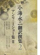 小海永二翻訳撰集 2 アンリ・ミショー集 2