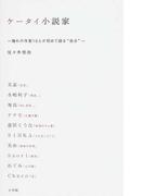 """ケータイ小説家 憧れの作家10人が初めて語る""""自分"""""""