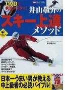 井山敬介のスキー上達メソッド DVDで完全マスター!