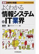 よくわかる情報システム&IT業界 最新版 (最新業界の常識)