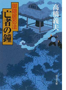 御隠居忍法亡者の鐘 (中公文庫)(中公文庫)