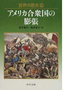 世界の歴史 23 アメリカ合衆国の膨張 (中公文庫)(中公文庫)