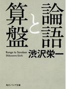 論語と算盤 (角川ソフィア文庫)(角川ソフィア文庫)