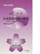 日本的基督教の探究 新島襄・内村鑑三・手島郁郎らの軌跡 (春秋新書)