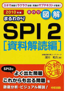 ズバリ図解まるわかりSPI2 2010年版資料解読編 (就職合格文庫)