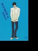 ホットギミック(小学館文庫) 6巻セット(小学館文庫)