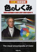色のしくみ 初期の光学理論から色彩心理学・民族の色彩まで (カラー版徹底図解)