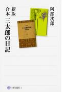 三太郎の日記 合本 新版 (角川選書)(角川選書)