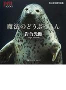 魔法のどうぶつえん 旭山動物園写真集 (pen BOOKS)(pen BOOKS)