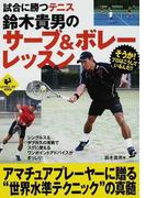 試合に勝つテニス鈴木貴男のサーブ&ボレーレッスン (LEVEL UP BOOK)(LEVEL UP BOOK)