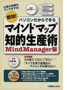 マインドマップ知的生産術 MindManager版 即効!パソコンだからできる