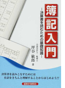簿記入門 決算書を読むための基礎知識