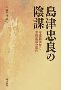 島津忠良の陰謀 守護職強奪と本田薫親の追放