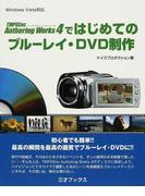 TMPGEnc Authoring Works 4ではじめてのブルーレイ・DVD制作