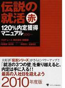 伝説の就活 2010年度版赤 120%内定獲得マニュアル
