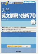 入門英文解釈の技術70 (大学受験スーパーゼミ 徹底攻略)