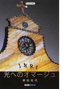 光へのオマージュ (ART BOX/POSTCARD BOOK)