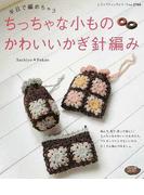 ちっちゃな小ものかわいいかぎ針編み 半日で編めちゃう (レディブティックシリーズ ニット)