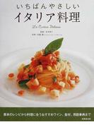 いちばんやさしいイタリア料理 基本のレシピから料理に合うおすすめワイン、食材、用語事典まで