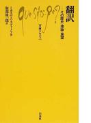 翻訳 その歴史・理論・展望 (文庫クセジュ)(文庫クセジュ)
