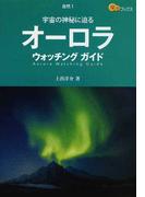 オーロラウォッチングガイド 宇宙の神秘に迫る (楽学ブックス 自然)(楽学ブックス)
