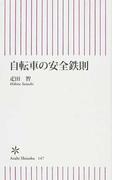自転車の安全鉄則 (朝日新書)(朝日新書)