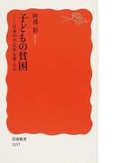 子どもの貧困 1 日本の不公平を考える (岩波新書 新赤版)(岩波新書 新赤版)