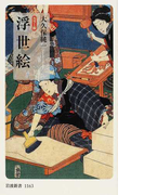 浮世絵 カラー版 (岩波新書 新赤版)(岩波新書 新赤版)