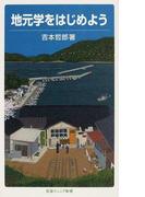 地元学をはじめよう (岩波ジュニア新書)(岩波ジュニア新書)