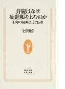弁慶はなぜ勧進帳をよむのか 日本の精神文化と仏教 (生活人新書)(生活人新書)