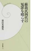 蘇我氏四代の冤罪を晴らす (学研新書)(学研新書)