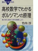 高校数学でわかるボルツマンの原理 熱力学と統計力学を理解しよう (ブルーバックス)(ブルー・バックス)